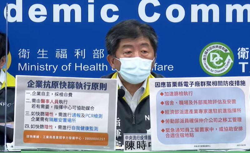 快新聞/傳郭台銘想接BNT疫苗代工 陳時中:非常歡迎並會提供協助
