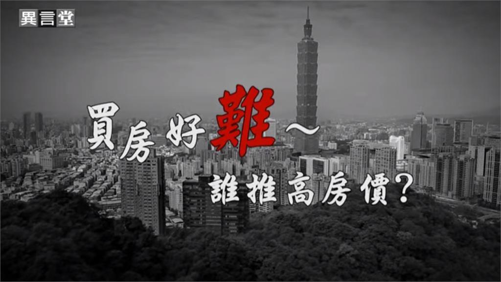 異言堂/年輕人大嘆買房好難 高台灣房價原因為何?