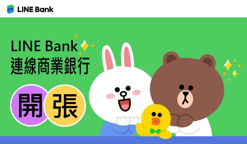 3C/新網路銀行!LINE <em>Bank</em> 連線商業銀行在台灣開張推出好友轉帳 簽帳金融卡 夢想帳戶及分期型個人信貸
