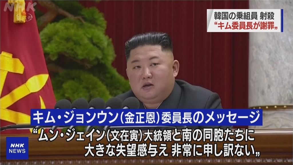 南韓公務員投北遭射殺 金正恩罕見致函道歉