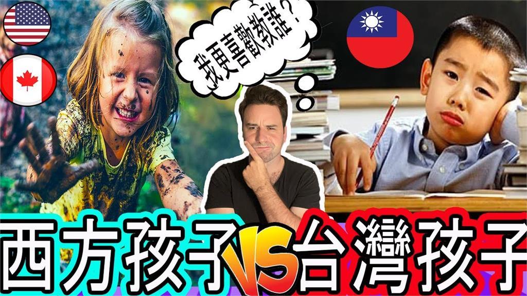中西方教育差異大!台外師批「亞洲太重成績」 網嘆:直接扼殺小孩理想
