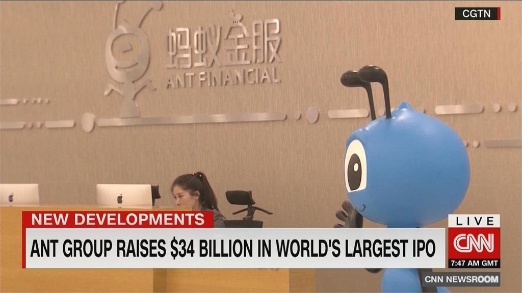 螞蟻集團IPO公布發行價 規模史上最大 可望助馬雲成全球第11大富豪