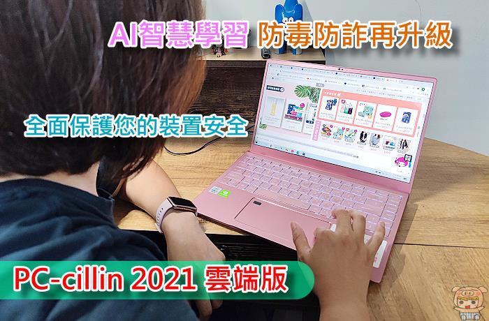 AI智慧學習 防毒防詐再升級 趨勢科技 PC-cillin 2021 雲端版 全面保護您的裝置安全