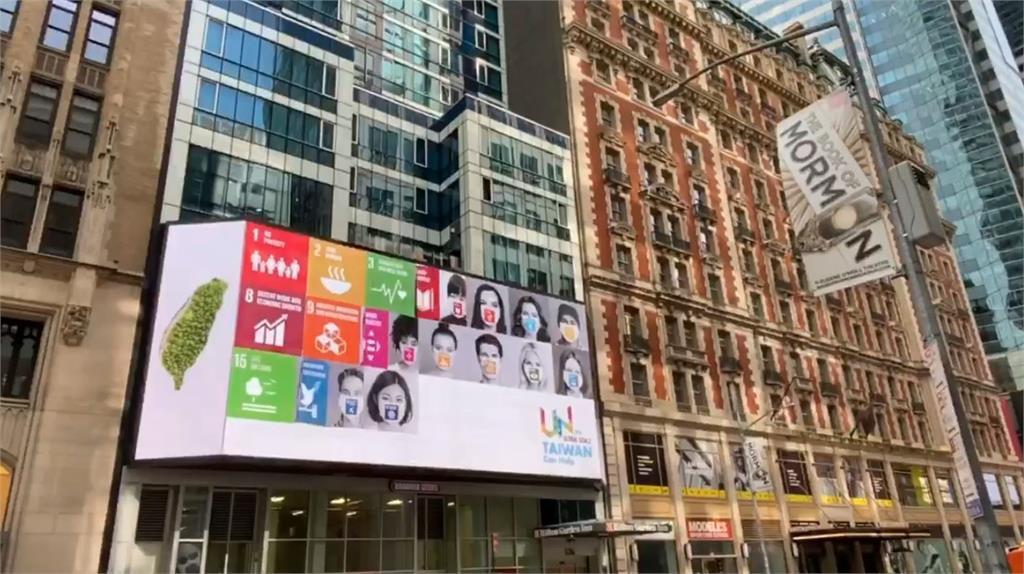 「Taiwan can help」躍上紐約時報廣場!疾呼台灣加入聯合國訴求