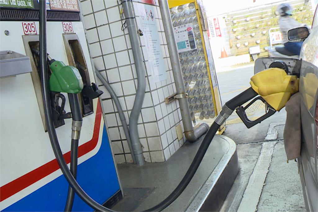快新聞/終止連4漲! 汽、柴油24日起價格均不調整