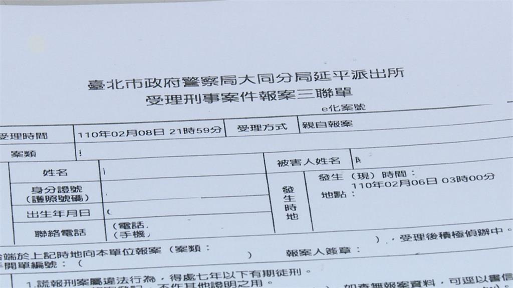 三聯單走入歷史!  「報案證明單」3月1日新制上路