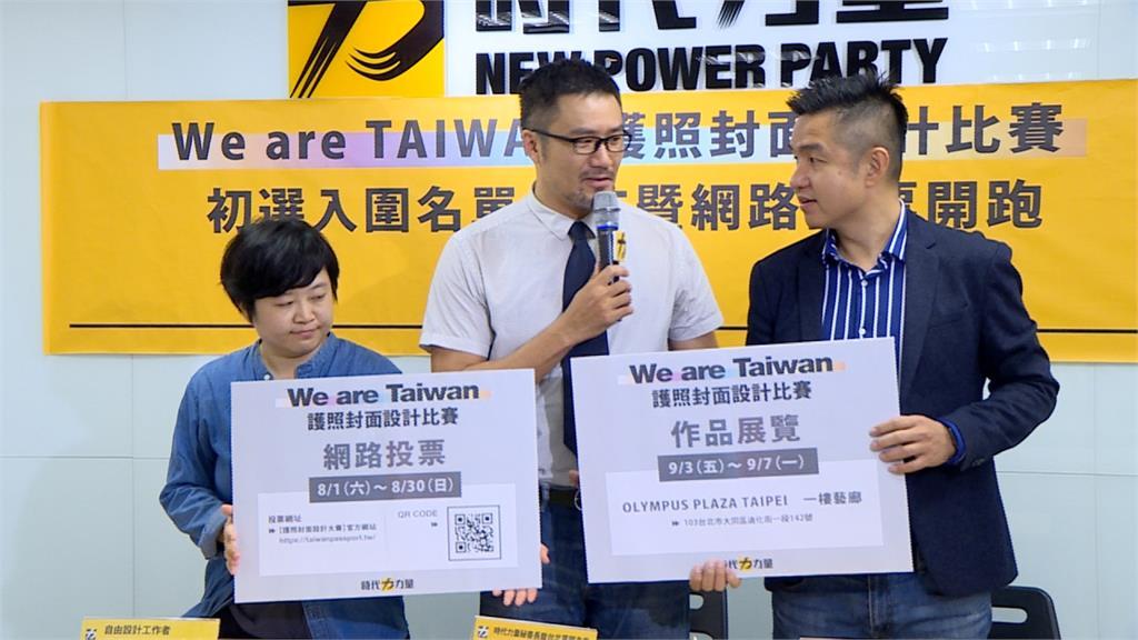 時力護照設計台灣黑熊、珍奶都有!8月開放全民票選