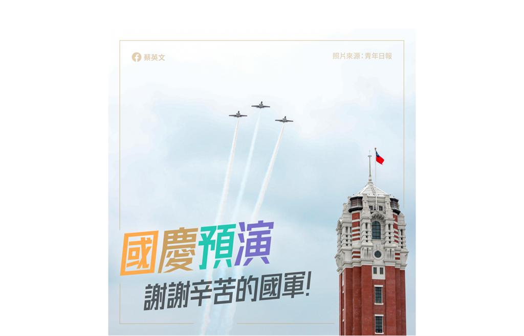 快新聞/蔡英文:今早台北鬧鐘不大一樣 還有3次