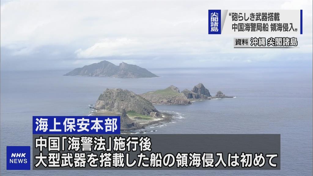 中船搭載疑似「艦砲」進入釣魚島海域 海警法上路後驚見武裝首例