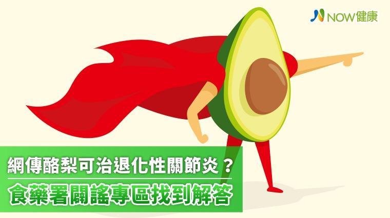 網傳酪梨可治退化性關節炎? 食藥署闢謠專區找到解答