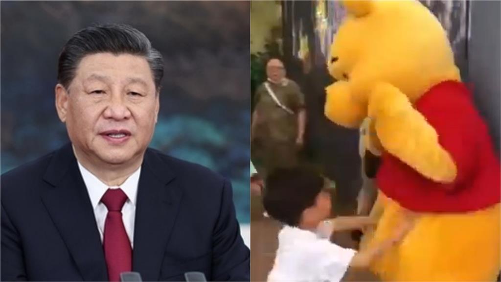 習近平不開心?<em>小熊維尼</em>變「噗噗熊」 綠委狠諷中國:習噗噗?