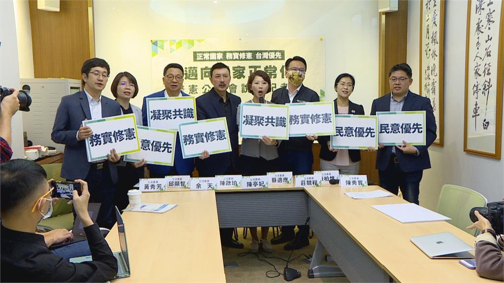 拚台灣邁向正常化國家!綠委提案憲法修正案連署過半