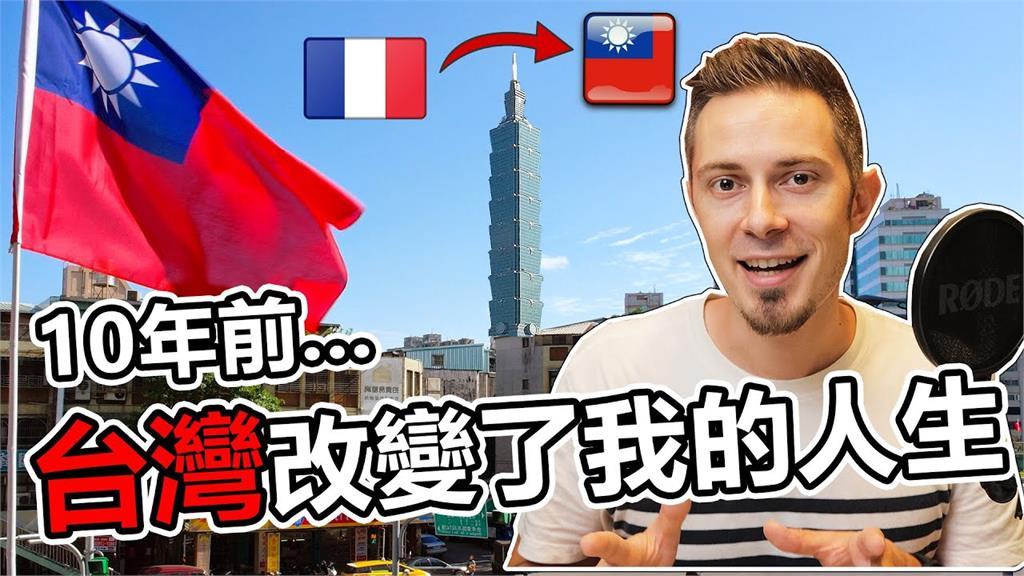 旅行2周就愛上台灣!法國人曝定居10年動機:挖系呆灣郎