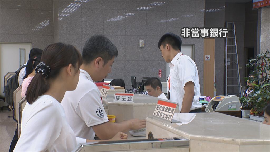 快新聞/郁方存錢被告知少4千要補 銀行曝光了