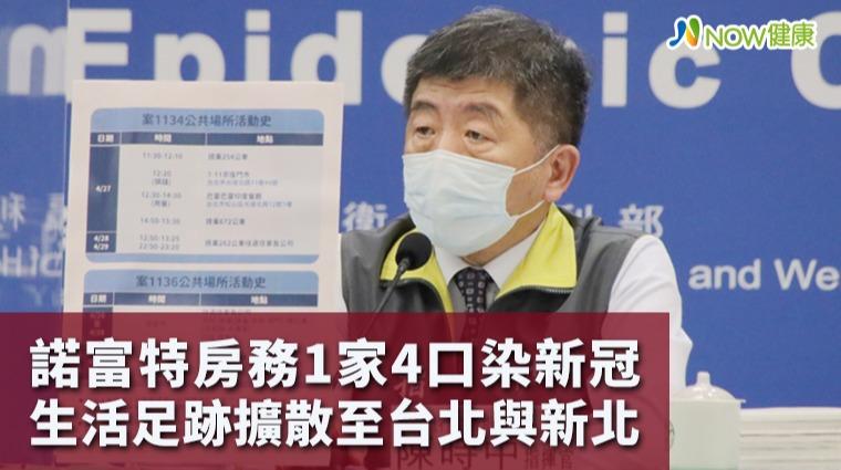 諾富特房務1家4口染新冠 生活足跡擴散至台北與新北