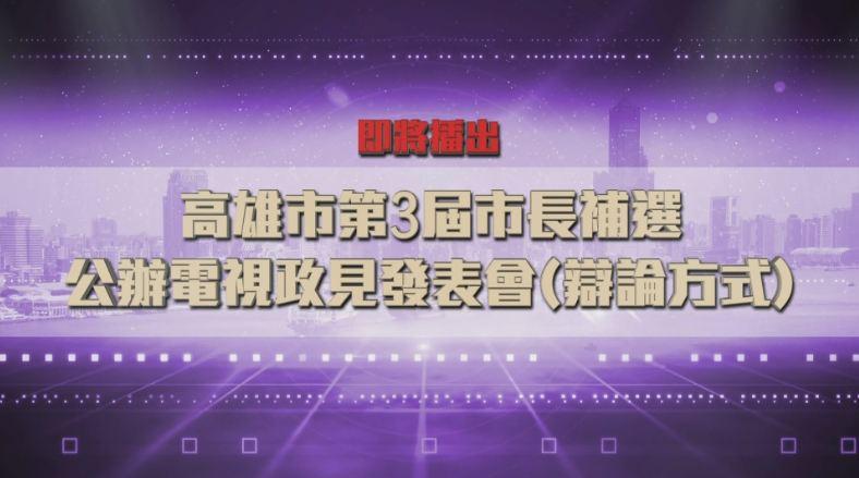 LIVE/高雄市長補選政見會 陳其邁、李眉蓁、吳益政同台交鋒