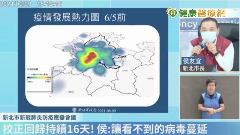 新北熱區板塊移動 侯友宜:高風險區域快來篩檢