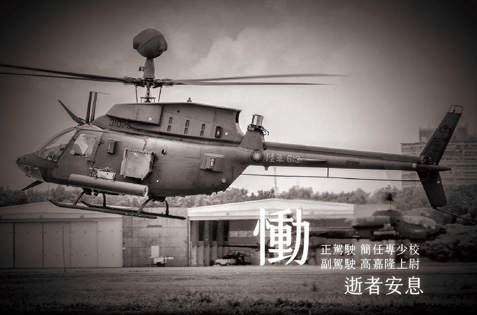 快新聞/OH-58D戰搜<em>直升機失事</em>釀2軍官殉職 嚴德發承諾協助後事及撫卹