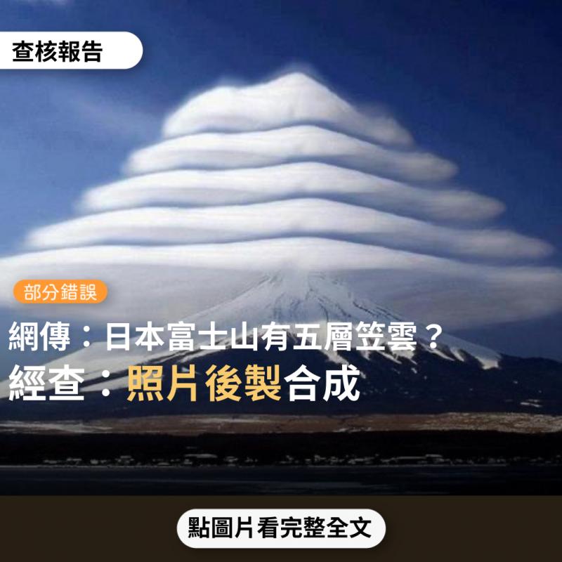 事實查核/【部分錯誤】網傳「日本富士山有一種叫做《笠雲》的自然現象, 1、2層的笠雲常見,4、5層確實很罕見」?
