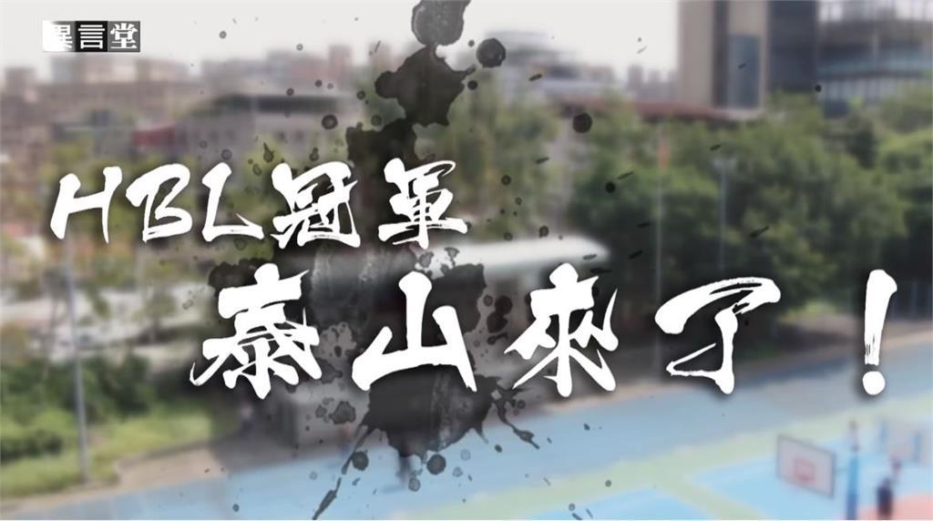 異言堂/勇奪校史首座HBL冠軍!泰山高中的勵志故事