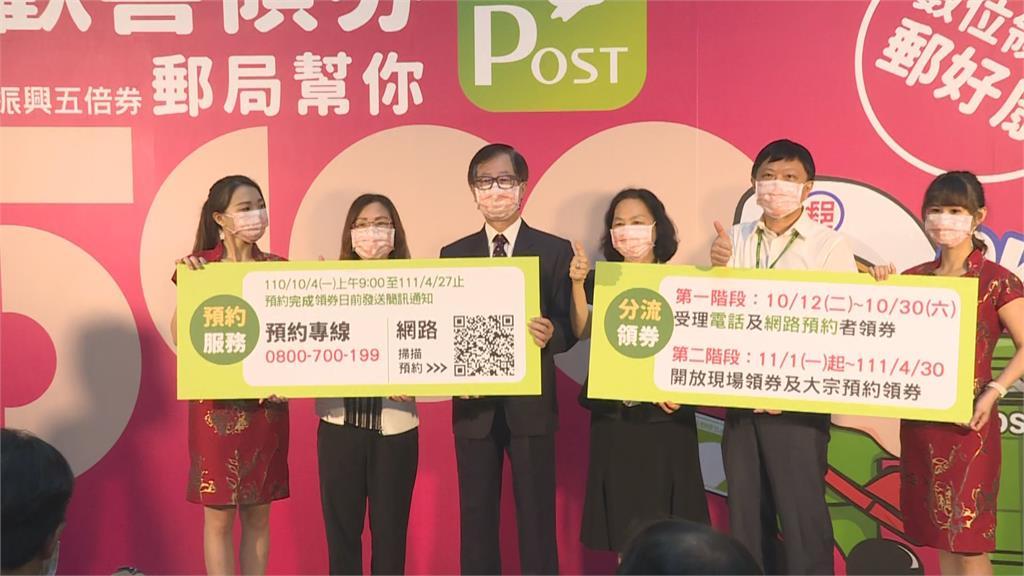 快新聞/中華郵政紙本五倍券10/4開放預約 數位綁定抽大獎