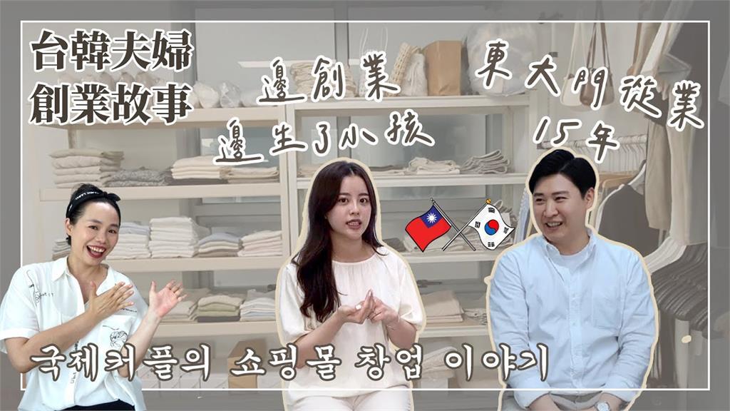 在韓創業遇疫情!台韓夫妻差點破產 靠「這轉機」一年規模成長4倍