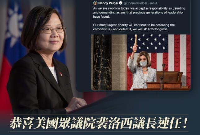 快新聞/恭喜美眾院議長裴洛西成功連任 蔡英文:新的一年台美關係繼續深化