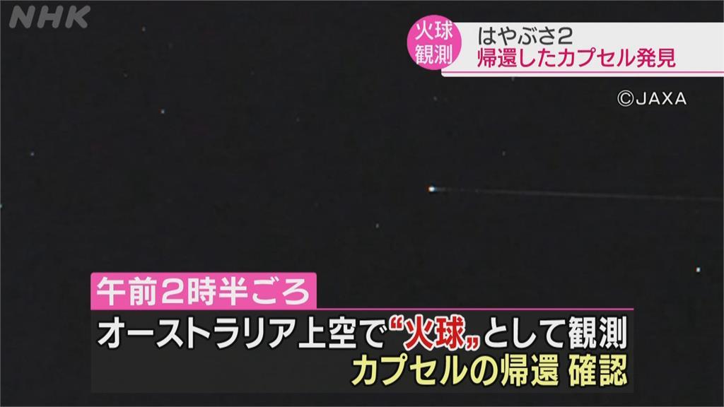 隼鳥2號「龍宮」採砂石 密封艙澳洲著陸 將運回日本
