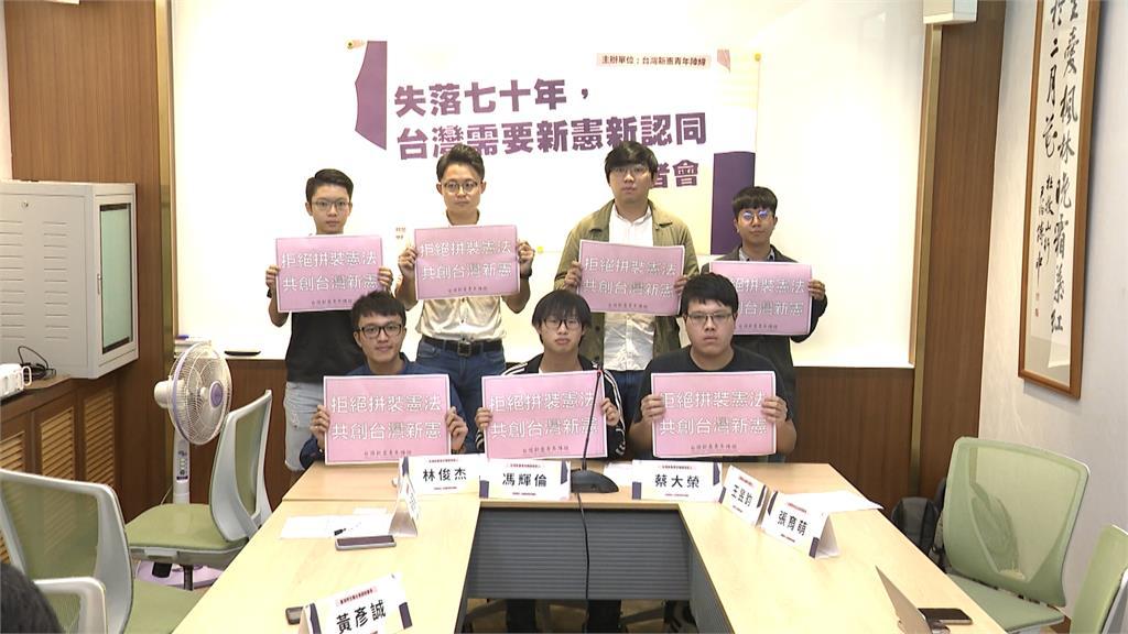 「台灣新憲青年陣線」喊出青年參與修憲、制憲