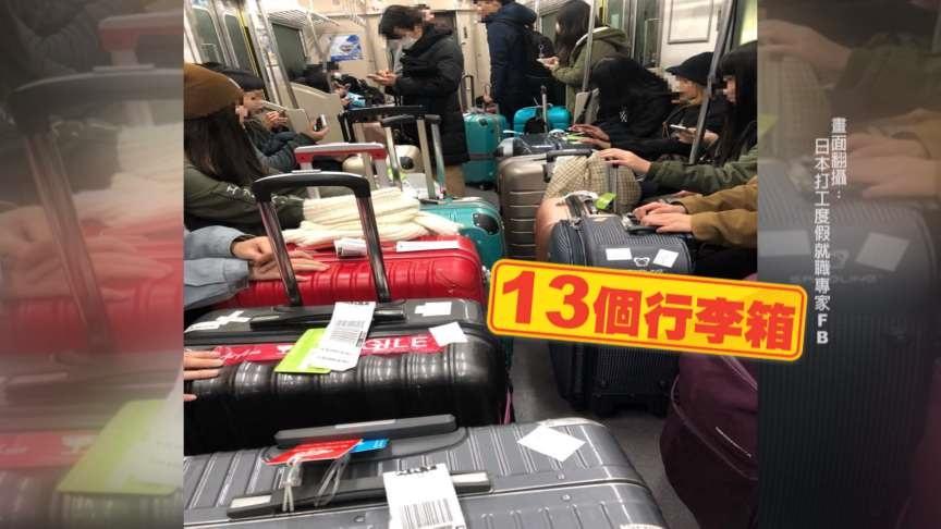 丟台灣人的臉?遊日行李占滿電車走道