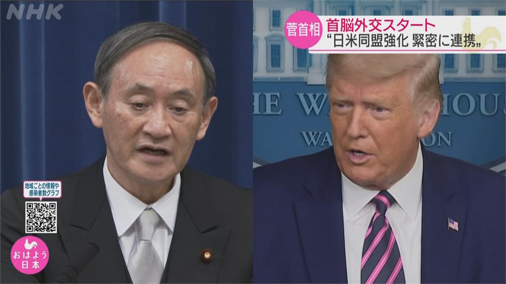 川普與菅義偉首次電話會談 討論美日同盟等議題