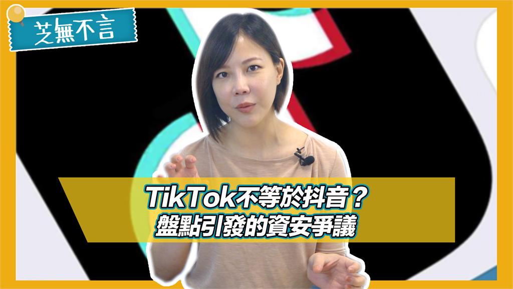 芝無不言/多國考慮封殺抖音 TikTok切割不成也爆資安爭議
