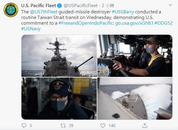 快新聞/美軍驅逐艦昨通過台灣海峽 解放軍「全程跟監」:囂張嗆停止在台海地區滋事攪局