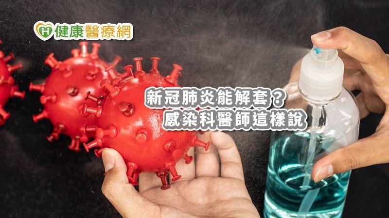 免驚!新冠肺炎能解套?感染科醫師這樣說