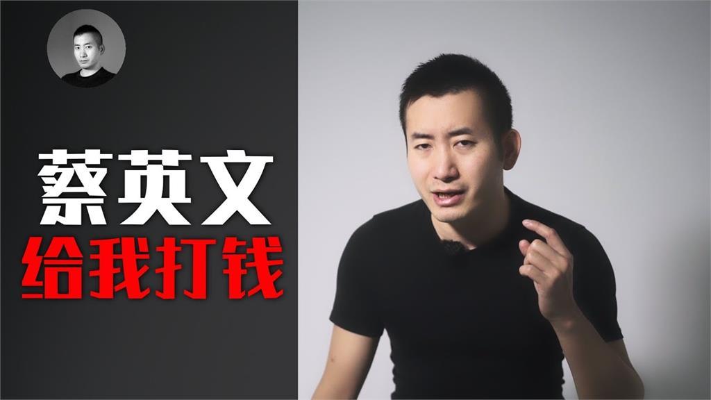 挺台立場遭批獲蔡英文打賞!中國網友怒嗆:為何不是國民黨給我錢