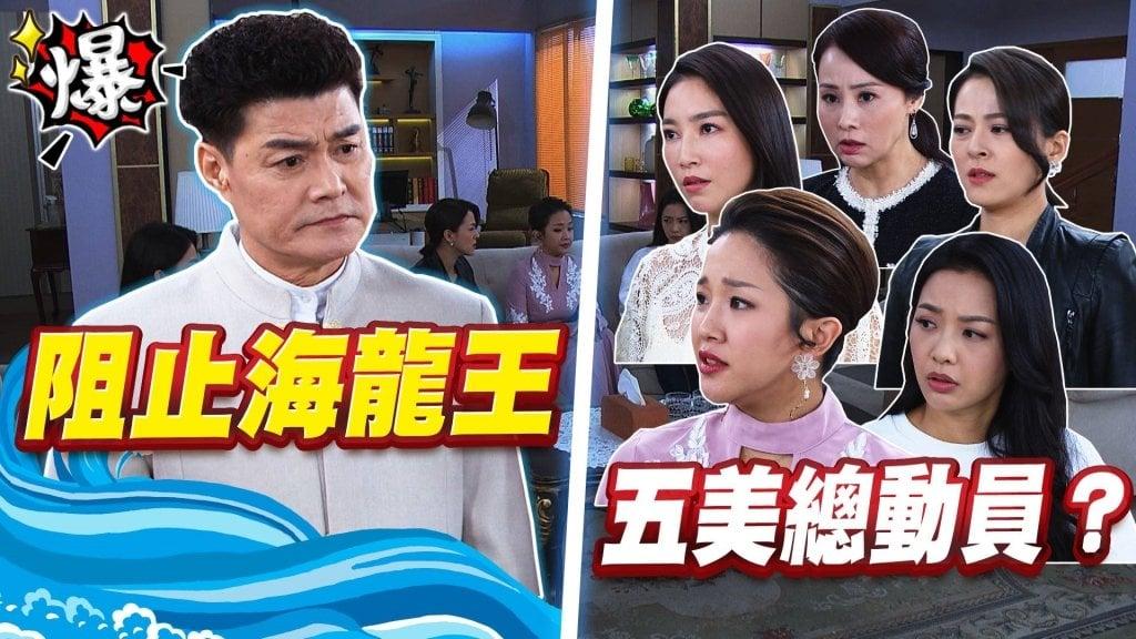 《多情城市-EP418精采片段》阻止海龍王   五美總動員?