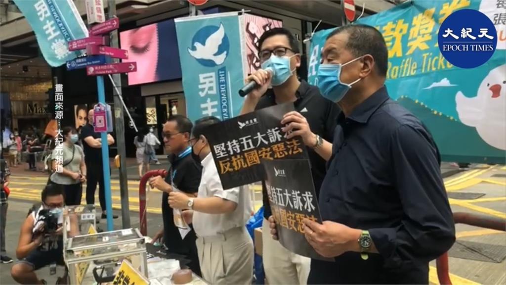 恐被港區國安法打壓! 黎智英:不會離開香港
