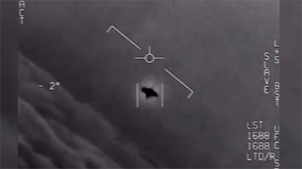 是UFO?美軍證實拍到「不明飛行物」下月報告
