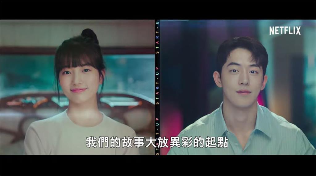 瘋追劇/《我的新創時代》、《青春紀錄》超吸睛!6部必看Netflix韓劇推薦