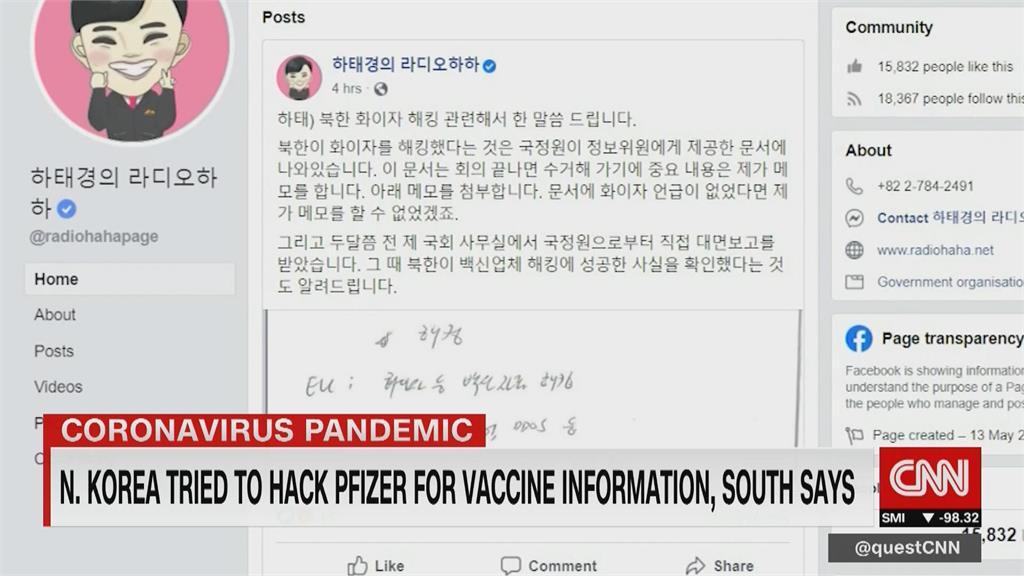 南韓議員爆料北朝鮮駭客駭輝瑞疫苗 美國控3駭客竊取加密貨幣
