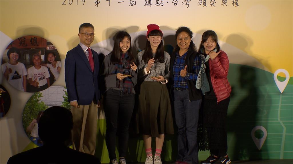 第11屆「蹲點.台灣」活動 頒獎典禮熱鬧非凡