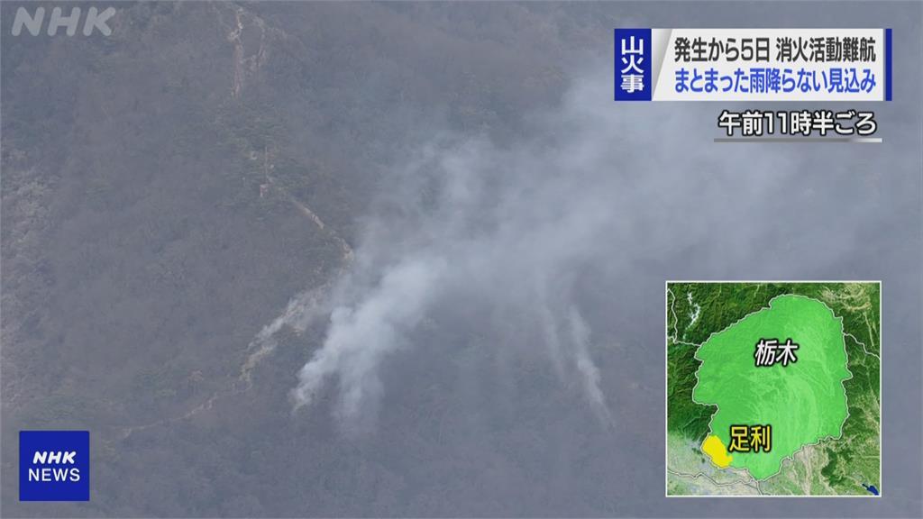 日本櫪木縣大火還在燒!初判老翁「燒樹葉」釀災