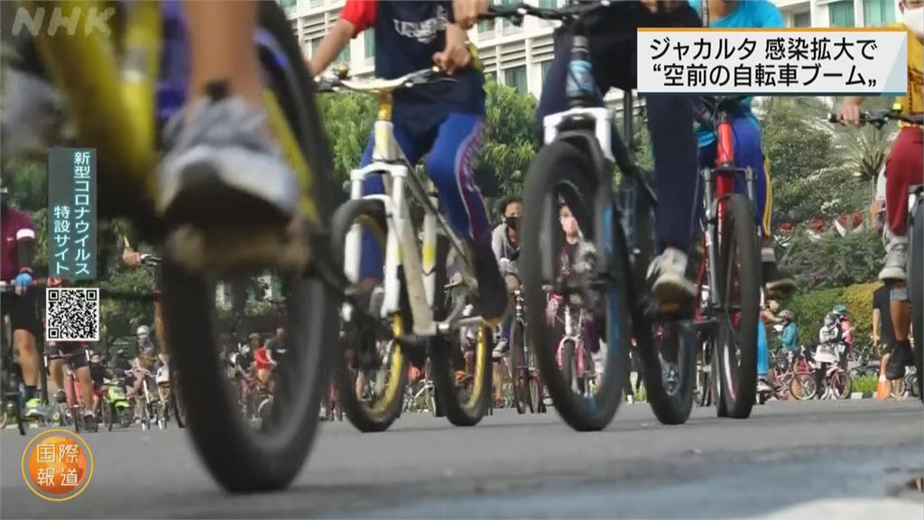 疫情下印尼引爆單車熱 騎車通勤成新趨勢
