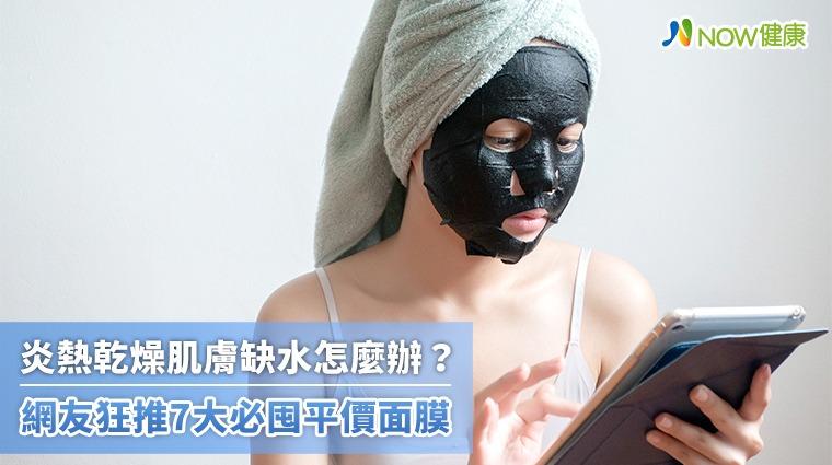炎熱乾燥肌膚缺水怎麼辦? 網友狂推7大必囤平價面膜