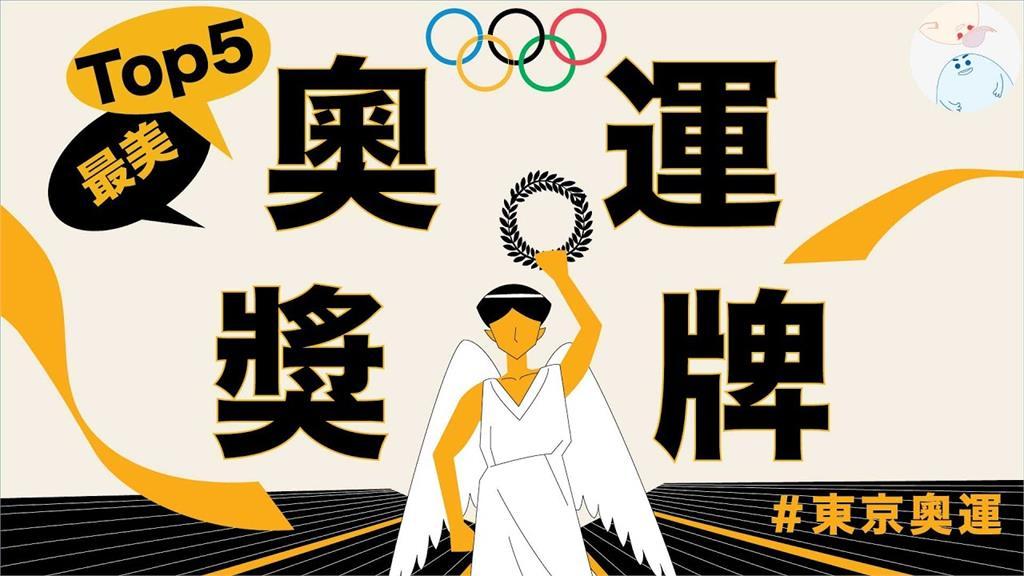 東奧獎牌來自垃圾堆?史上首次讓公民設計 5000枚原料「全是捐來的」