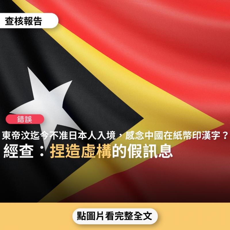 事實查核/【錯誤】網傳「最有骨氣的國家東帝汶紙幣都印漢字,日本人與狗不准踏進」?