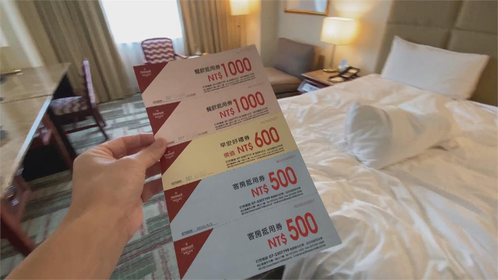 五倍券這樣花最有感! 飯店免費續住一晚.換高級套餐