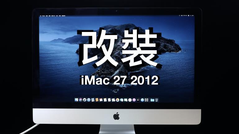 拆 iMac 其實沒那麼難!除舊佈新,固態硬碟換新自己來(二)