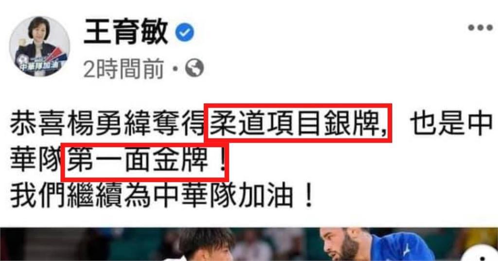 東奧/王育敏賀楊勇緯奪「第一面金牌」 苦苓:金銀牌搞不清該看眼科還腦科?