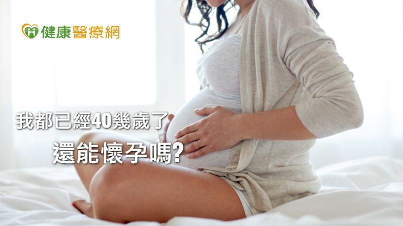 她42歲卵巢衰退竟能高齡懷孕 中醫調理立大功!